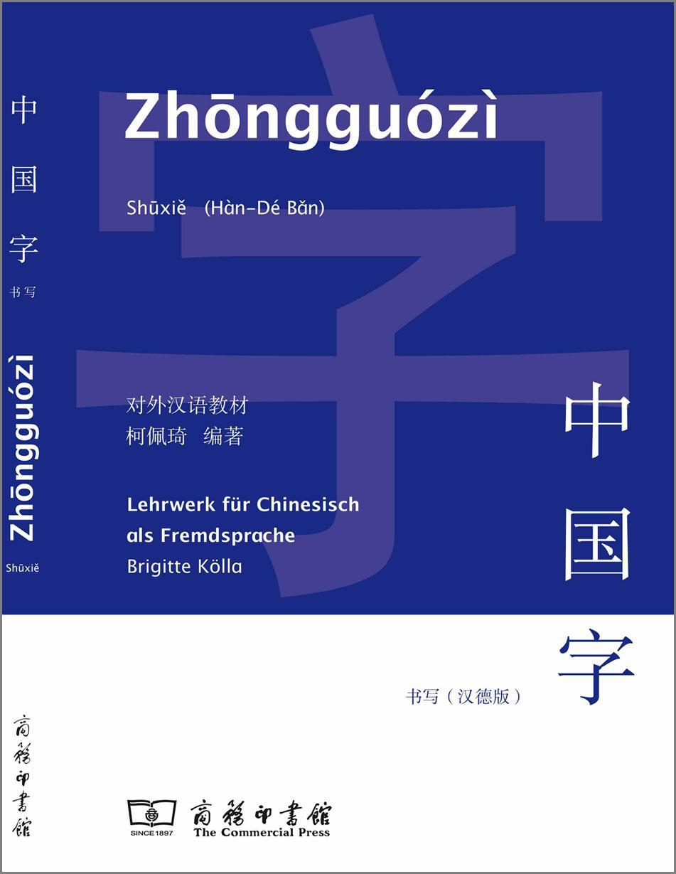 UZH - Asien-Orient-Institut - «Zhongguozi - Shuxie» - Beihefte zu ...