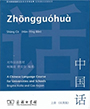 Zhongguohua. A Chinese Language Course for Universities and Schools.
