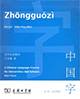 Zhongguozi, shuxie. A Chinese Language Course for Universities and Schools.